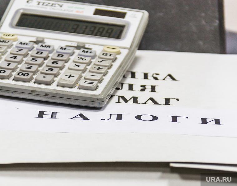 Клипарт. Сентябрь. Екатеринбург, налоги, калькулятор, папки