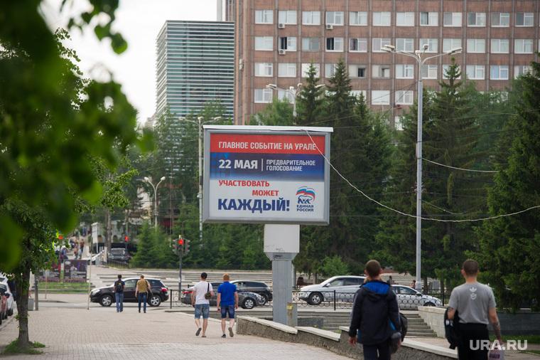 Остатки рекламы праймериз ЕР на улицах Екатеринбурга, 22 мая, праймериз