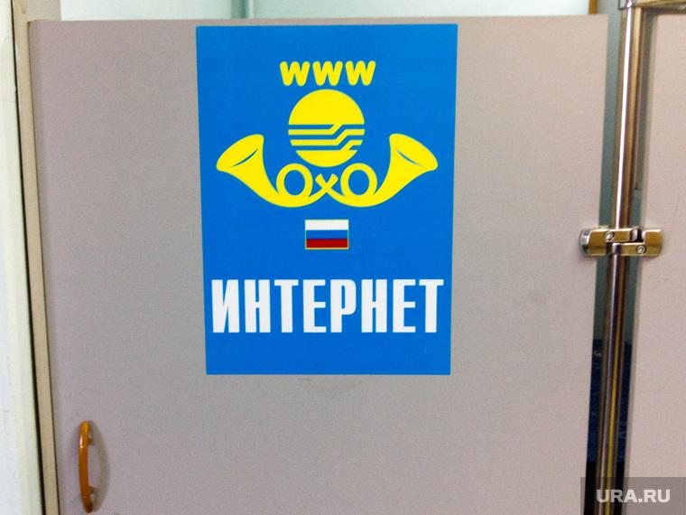 Интернет на почте. Челябинск, интернет