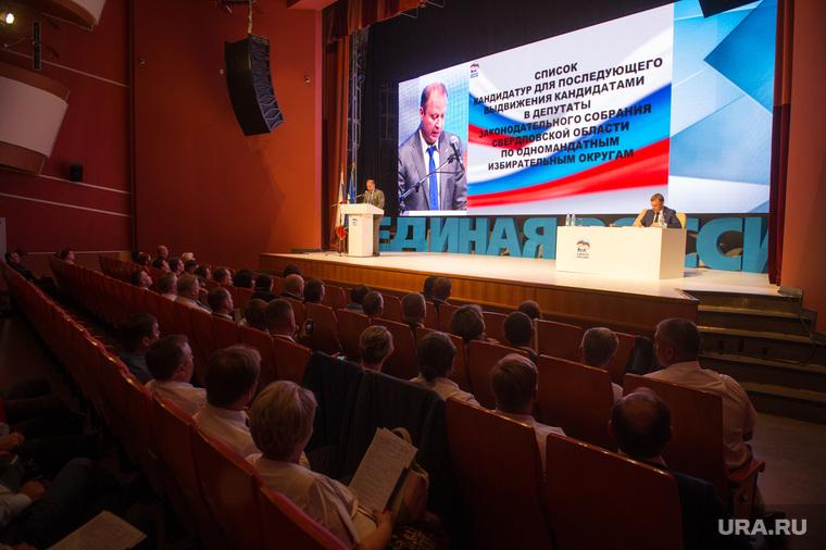 Конференция свердловского отделения ЕР. Екатеринбург, шептий виктор, конференция единой россии