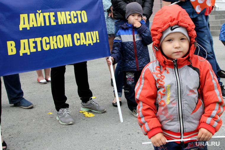 Митинг детские садыКурган, детский сад, дети пикет