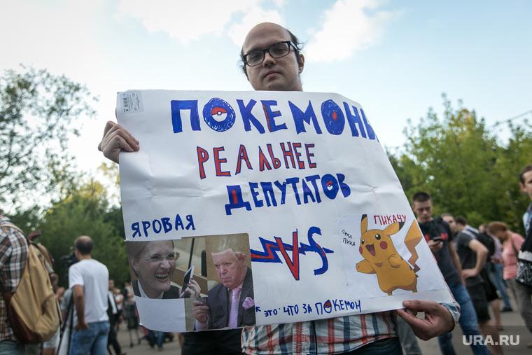 Митинг за отмену пакета Яровой. Москва, плакаты, плакат, митинг, покемоны, пакет яровой, репрессии