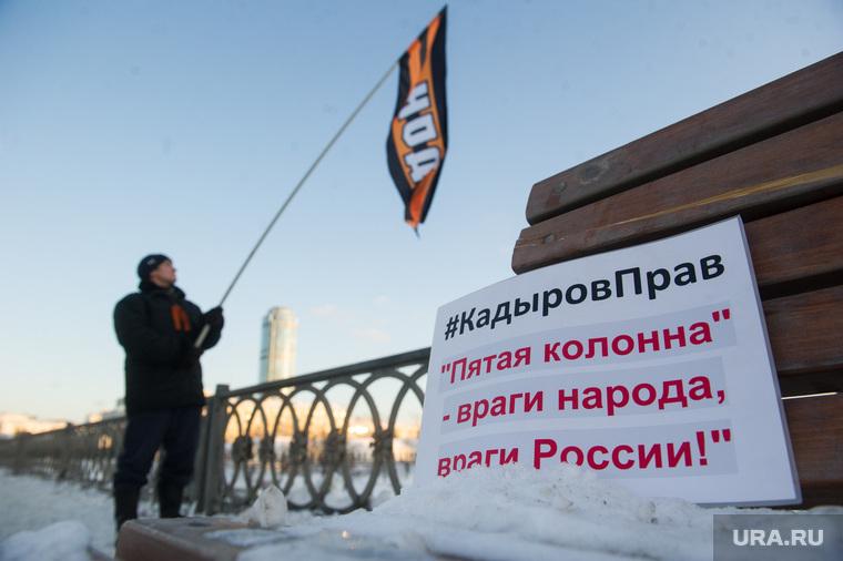 Акция НОДа на Плотинке в защиту Кадырова. Екатеринбург, акция националистов, одиночный пикет, нод