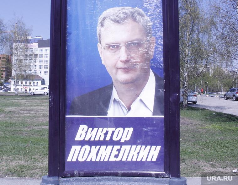 Политическая реклама. Пермь