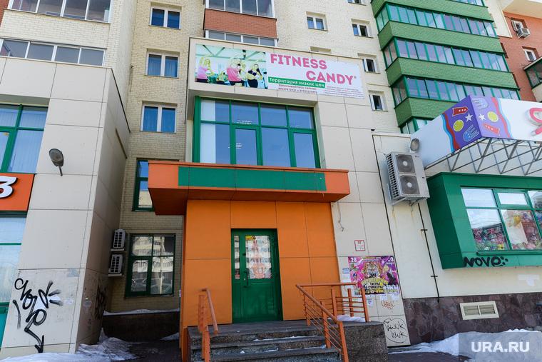 """Обманутые клиенты фитнес-клуба """"Fitness candy"""". Челябинск, фитнес-клуб fitness candy"""