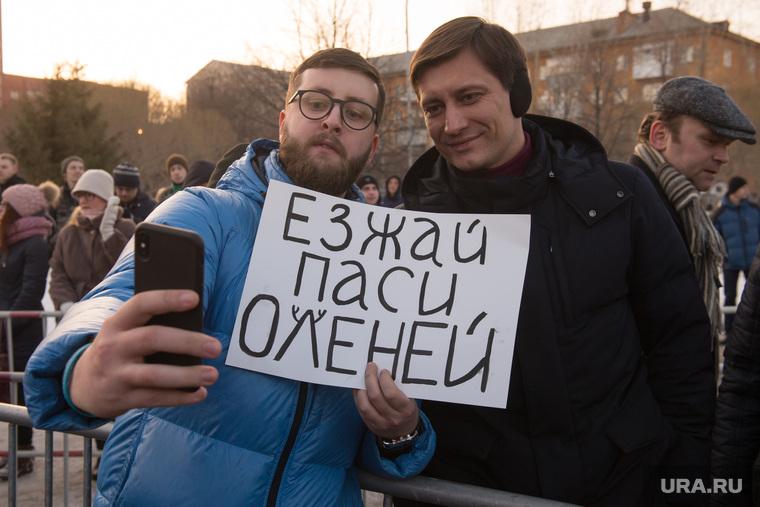 Митинг за сохранение прямых выборов мэра Екатеринбурга, акция протеста, гудков дмитрий, езжай паси оленей