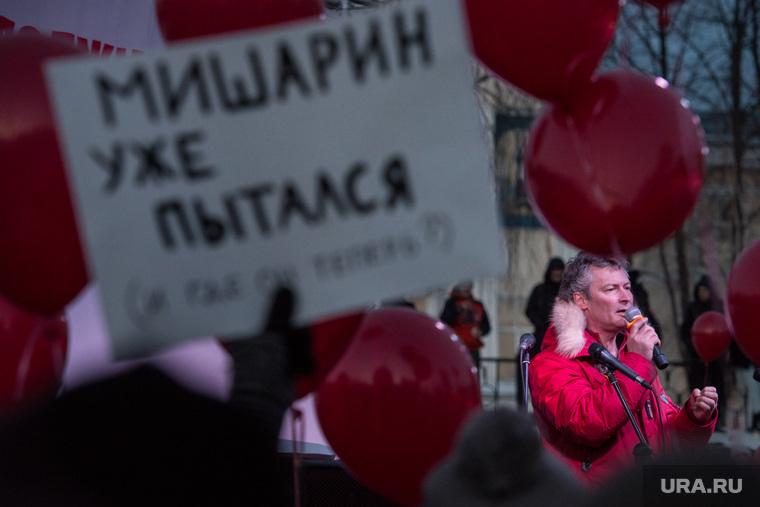 Митинг за сохранение прямых выборов мэра Екатеринбурга, ройзман евгений, мишарин на плакате