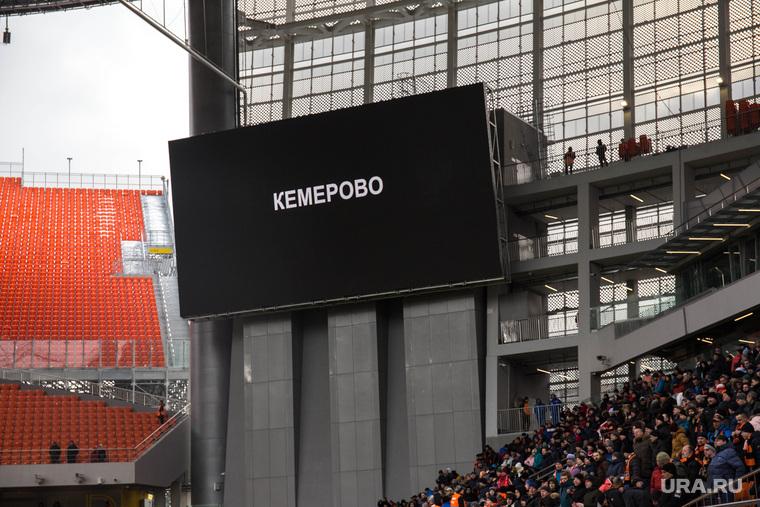 Вокруг первого матча на стадионе «Екатеринбург Арена», центральный стадион, кемерово, информационный щит