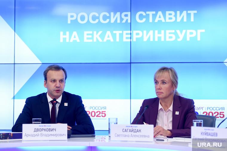Пресс-конференция ЭКСПО–2025. Москва, дворкович аркадий, сагайдак светлана