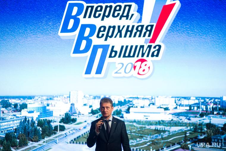 Встреча генерального директора УГМК-холдинг Александра Козицина с общественностью. Свердловская область, Верхняя Пышма, козицын андрей, ввп, вперед верхняя пышма