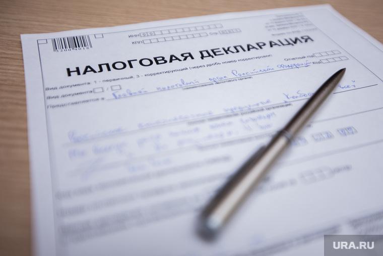 Клипарт., налоговая декларация