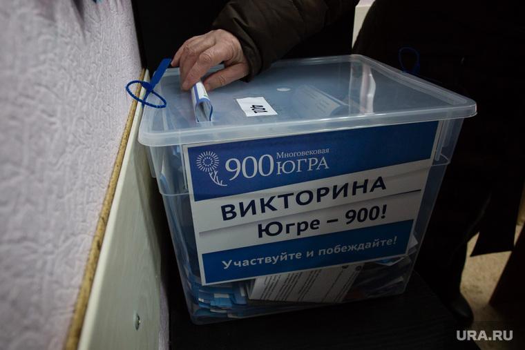 ВЫБОРЫ 2018. День голосования Сургут, викторина, югре 900