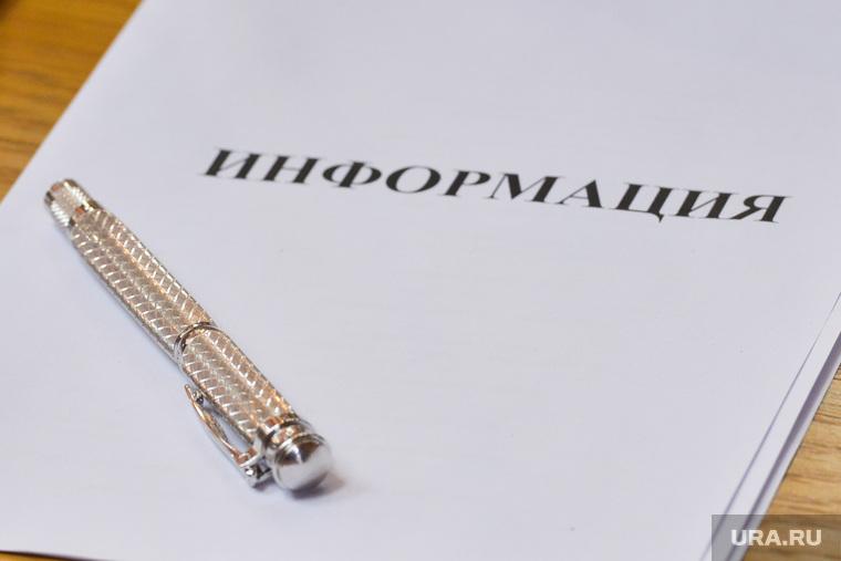 Законодательное собрание. Челябинск., ручка, информация, папка