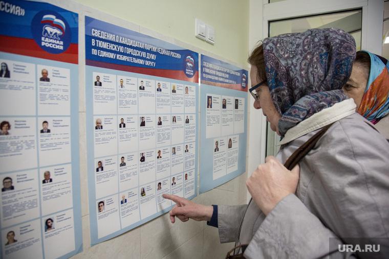 Предварительное голосование за кандидатов Единой России в городскую думу. Тюмень, агитационные материалы, список кандидатов, избиратели