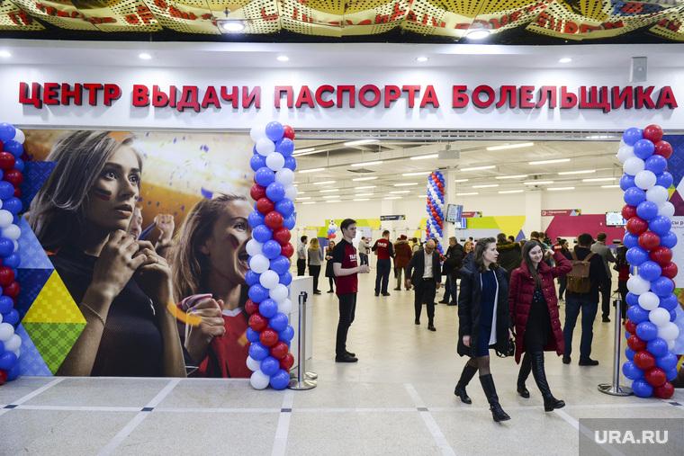 Открытие центра выдачи паспортов болельщика (FAN ID) Чемпионата мира по футболу FIFA 2018 года., russia 2018, чм2018, чм-2018, центр выдачи паспорта болельщика