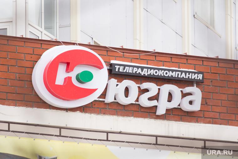 Надписи и знаки. Ханты-Мансийск., телекомпания югра