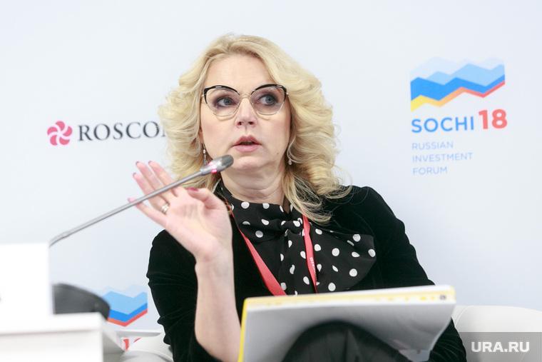 Российский инвестиционный форум в Сочи 2018. Первый день. Сочи, голикова татьяна, сочи 2018
