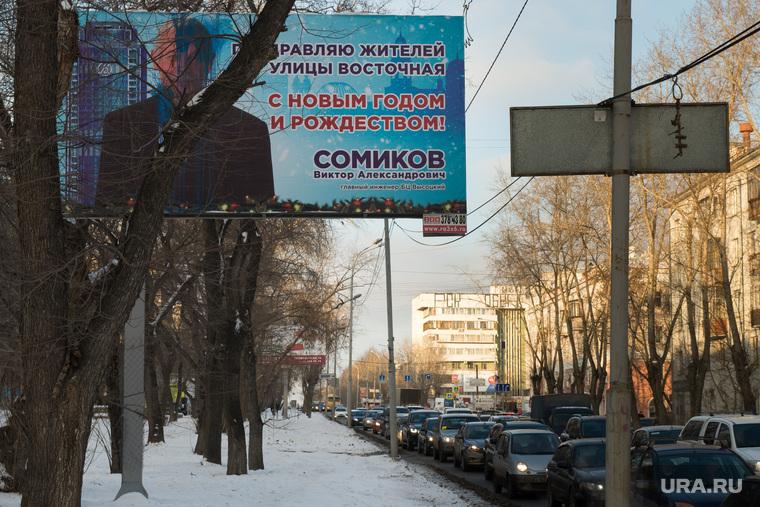 Испорченный плакат Виктора Сомикова. Екатеринбург, рекламный щит, улица восточная, уличная реклама, сомиков виктор