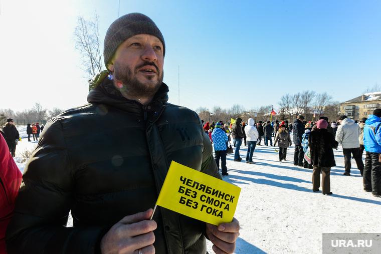 Митинг СтопГок против строительства Томинского ГОК. Челябинск, сандаков николай, стоп гок, стопгок, без смога без гока