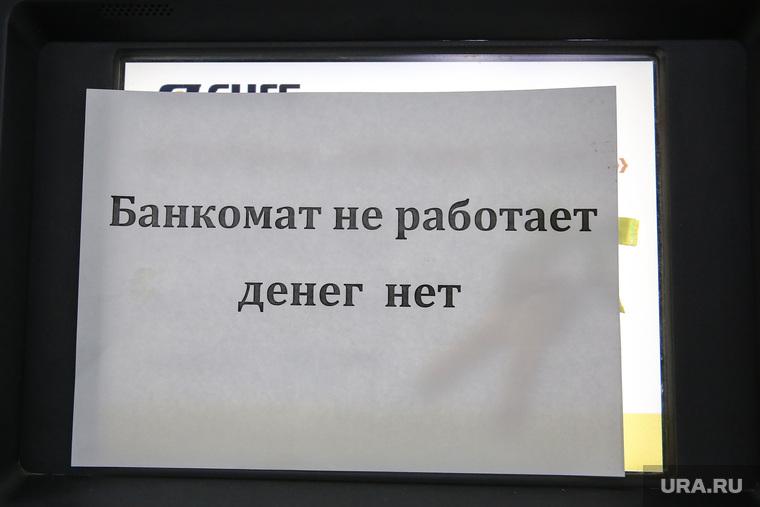 Клипарты. Сургут, банкомат, не работает, денег нет