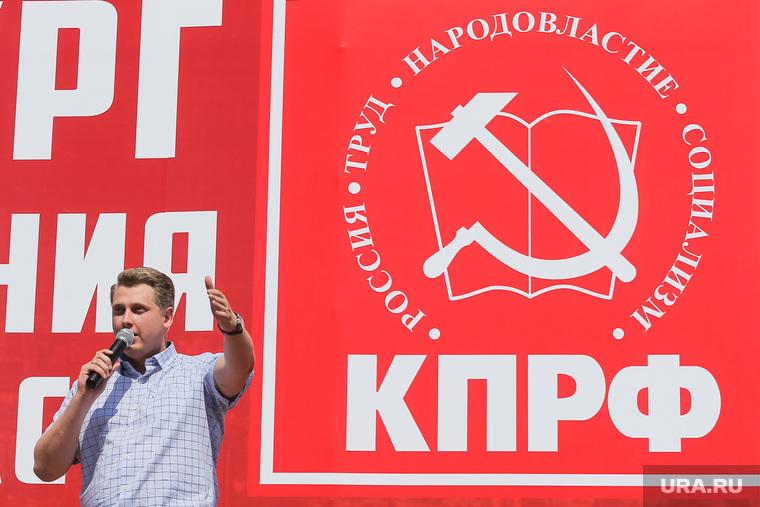 Митинг против пенсионной реформы г. Екатеринбург, ивачев александр, кпрф