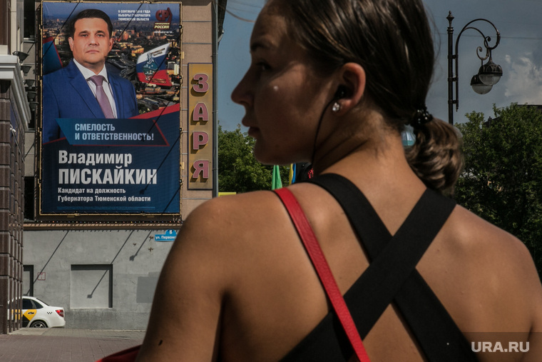 Предвыборная агитация. Тюмень, спина, предвыборная агитация, пискайкин владимир фото