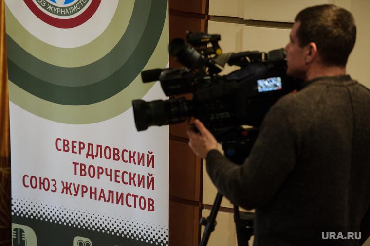 Заседание Свердловского творческого союза журналистов. Екатеринбург, свердловский творческий союз журналистов, стсж
