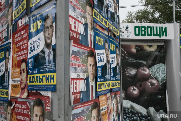 Агитационные плакаты. Тюмень, агитационные материалы