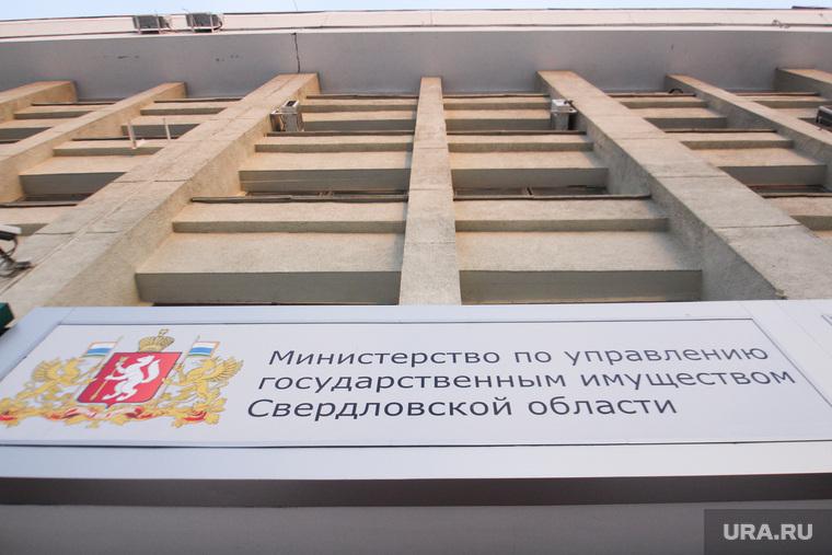 Здания Екатеринбурга, мугисо