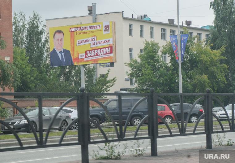 Предвыборная агитация на улицах Екатеринбурга, рекламный щит, забродин олег, выборы, предвыборная агитация