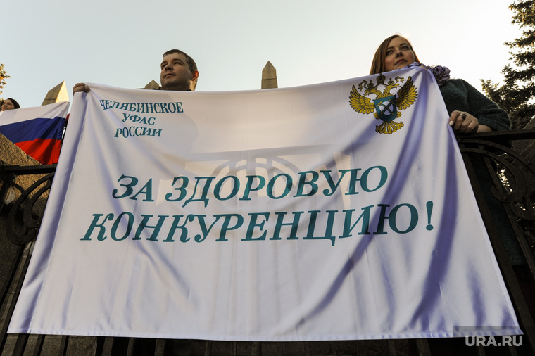 """Флешмоб """"Продвижение конкуренции"""". Челябинск, фас, федеральная антимонопольная служба, за здоровую конкуренцию"""