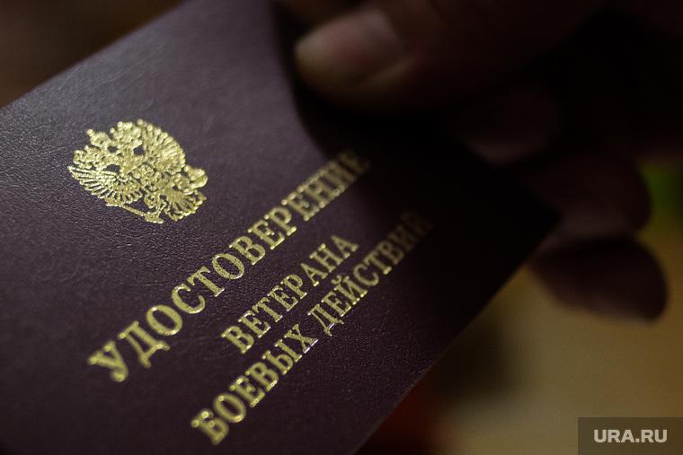 Клипарт. ЖКХ. Екатеринбург, удостоверение ветерана боевых действий