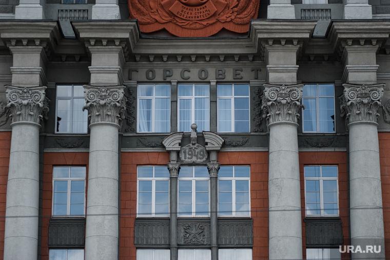 Виды Екатеринбурга, администрация екатеринбурга, горсовет, екатеринбургская городская дума