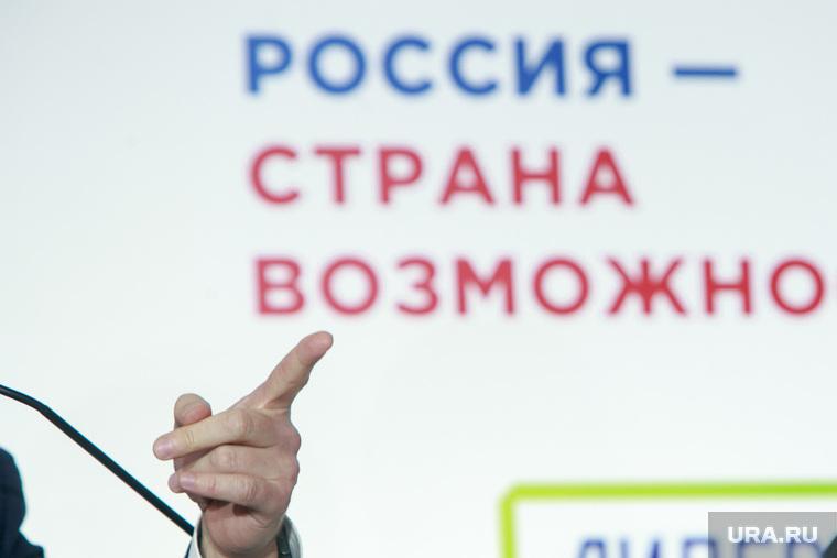 """Губернаторская панель на первом дне конкурса """"Лидеры России"""". Сочи, палец вверх, россия страна возможно"""