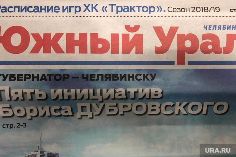Клипарт. Челябинск.