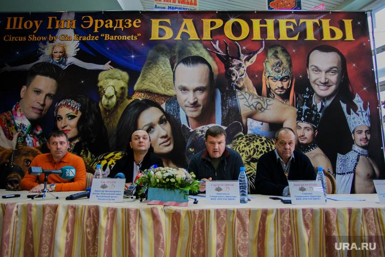 Пресс-конференция по поводу закрытия Екатеринбургского цирка. Екатеринбург