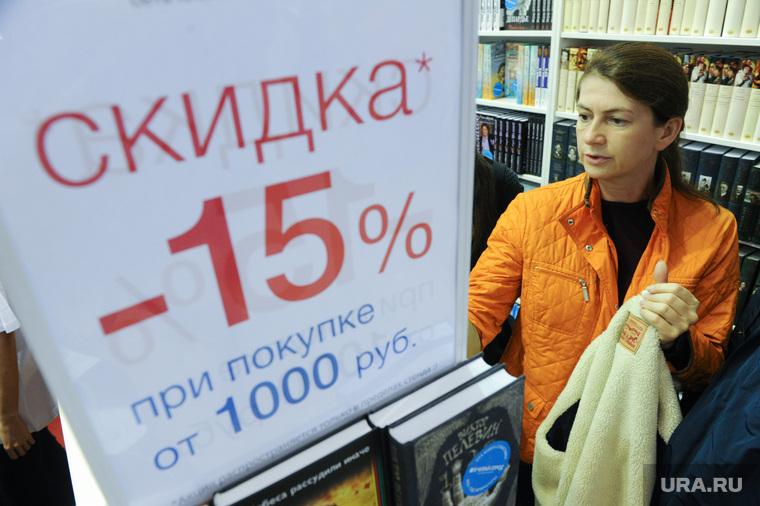 Московская международная книжная выставка-ярмарка (ММКВЯ) на ВДНХ. Москва, скидка