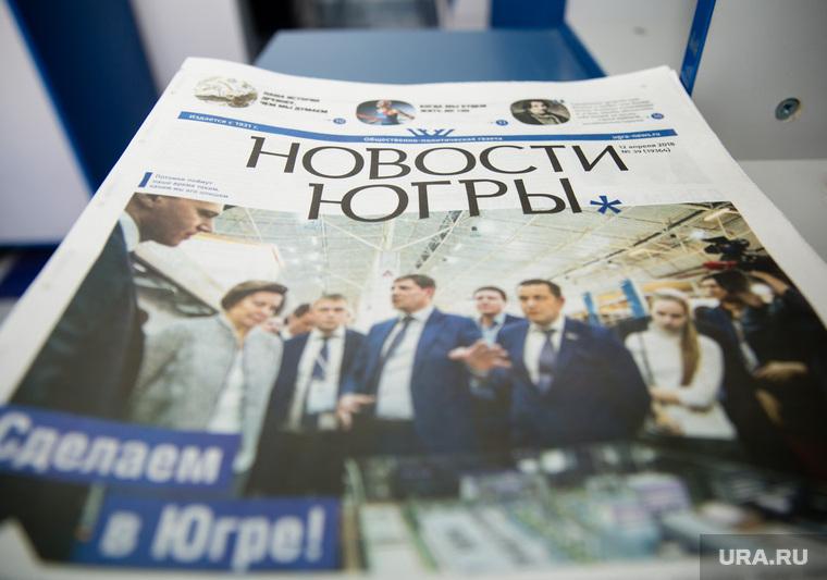 Работа почтового отделения. Сургут, газета, новости югры