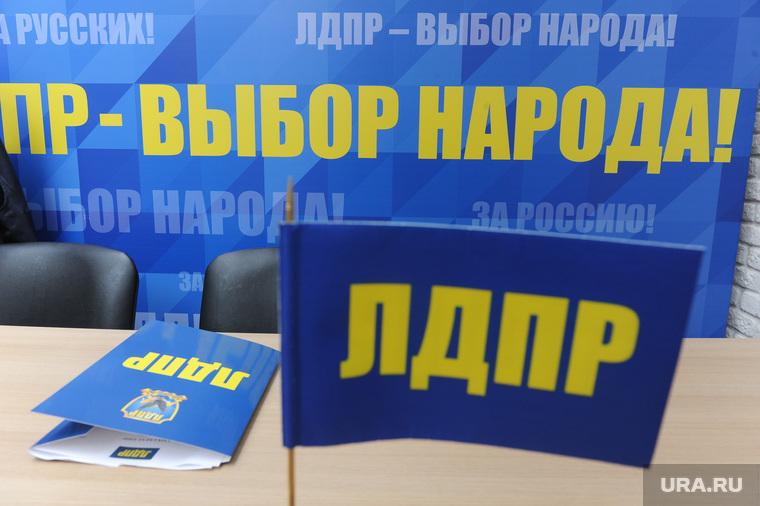 """Съезд партии """"ЛДПР"""". Москва, выбор, выборы"""