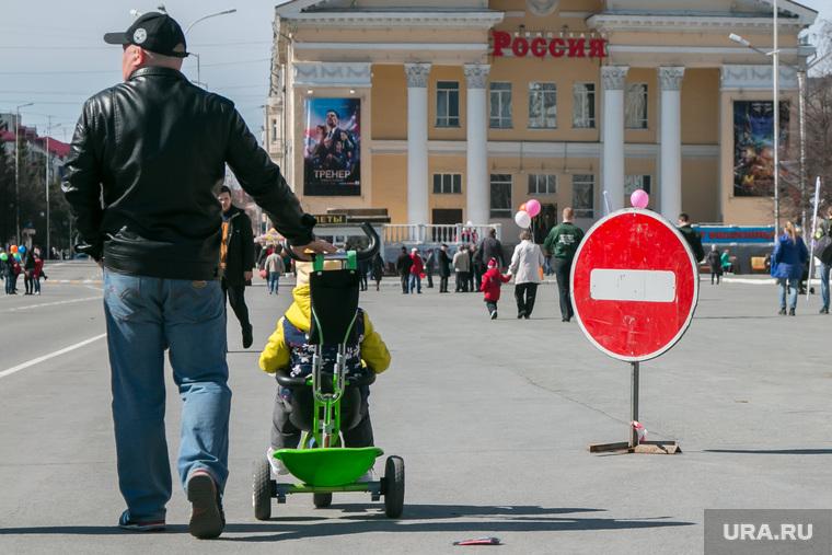 Первомайский митинг. Курган, кинотеатр россия, проезд запрещен, перекрытие дороги, знак кирпич, движение запрещено, мужчина с ребенком