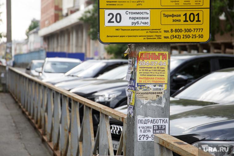 Паркоматы в зоне платной парковки. Пермь, платная парковка, стоимоть парковки