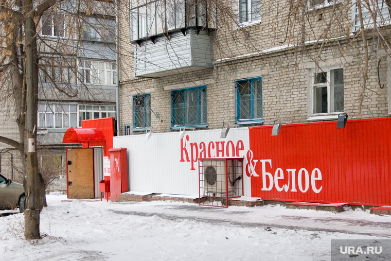 Сеть магазинов Красное белоеКурган, алкомаркет, красное белое
