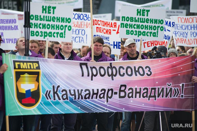 Митинг против повышения пенсионного возраста на площади Советской армии. Екатеринбург , плакаты, профсоюзы, митинг против пенсионной реформы, качканар ванадий