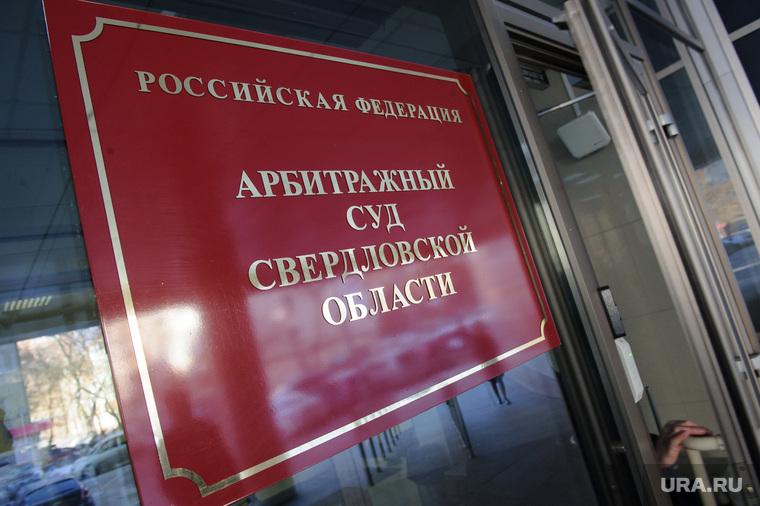 Клипарт, разное. Екатеринбург, арбитражный суд со, табличка, улица шарташская4