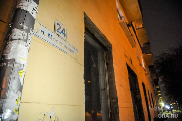 Магнитогорск. Дом со взрывом. РасследованиеЧелябинская область, улица московская 24