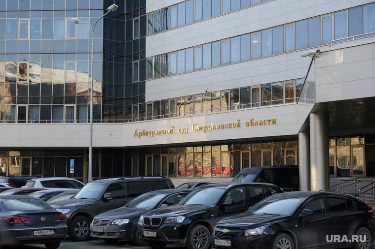 Клипарт, разное. Екатеринбург, здание, арбитражный суд со, улица шарташская4