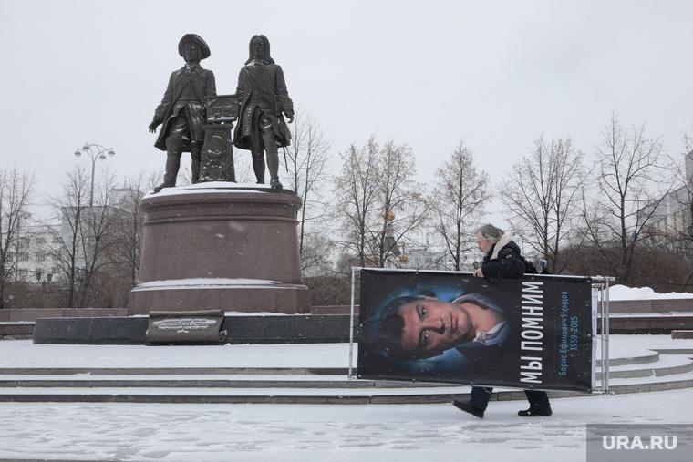 «Вахта памяти», годовщина гибели Немцова, памятник татищеву и де геннину, немцов борис плакат