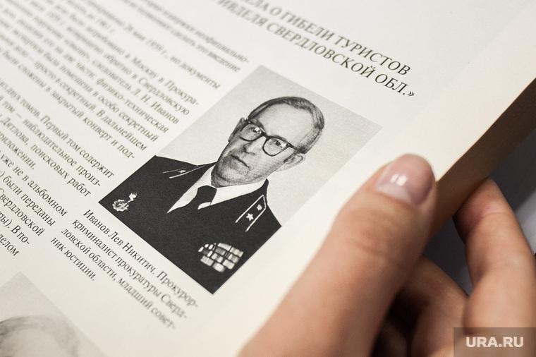 Книга «Прекращенное уголовное дело о гибели туристов в районе горы Отортен». Екатеринбург