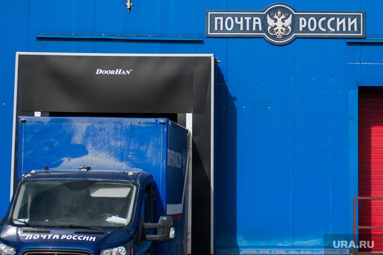 Екатеринбургский магистральный сортировочный центр Почты России. Екатеринбург