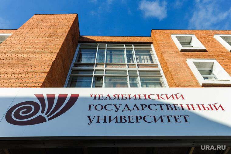 Челябинский Государственный университет. Челябинск